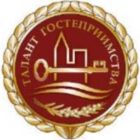 Конкурс «Талант гостеприимства», Калининград