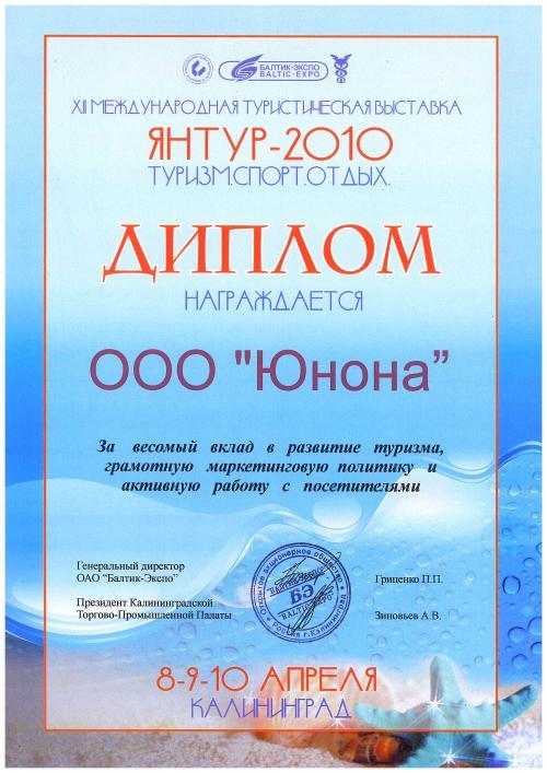 Документы Диплом За весомый вклад в развитие туризма выставка  doc20121217165248 001