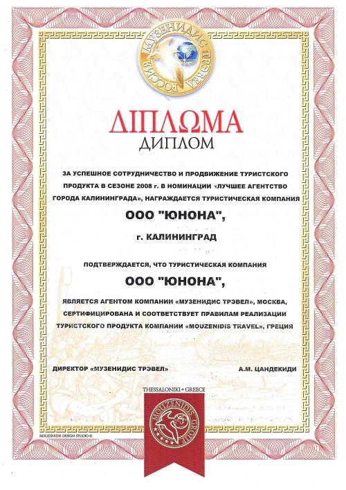 Документы Диплом за успешное сотрудничество и продвижение  doc20121217165248 006