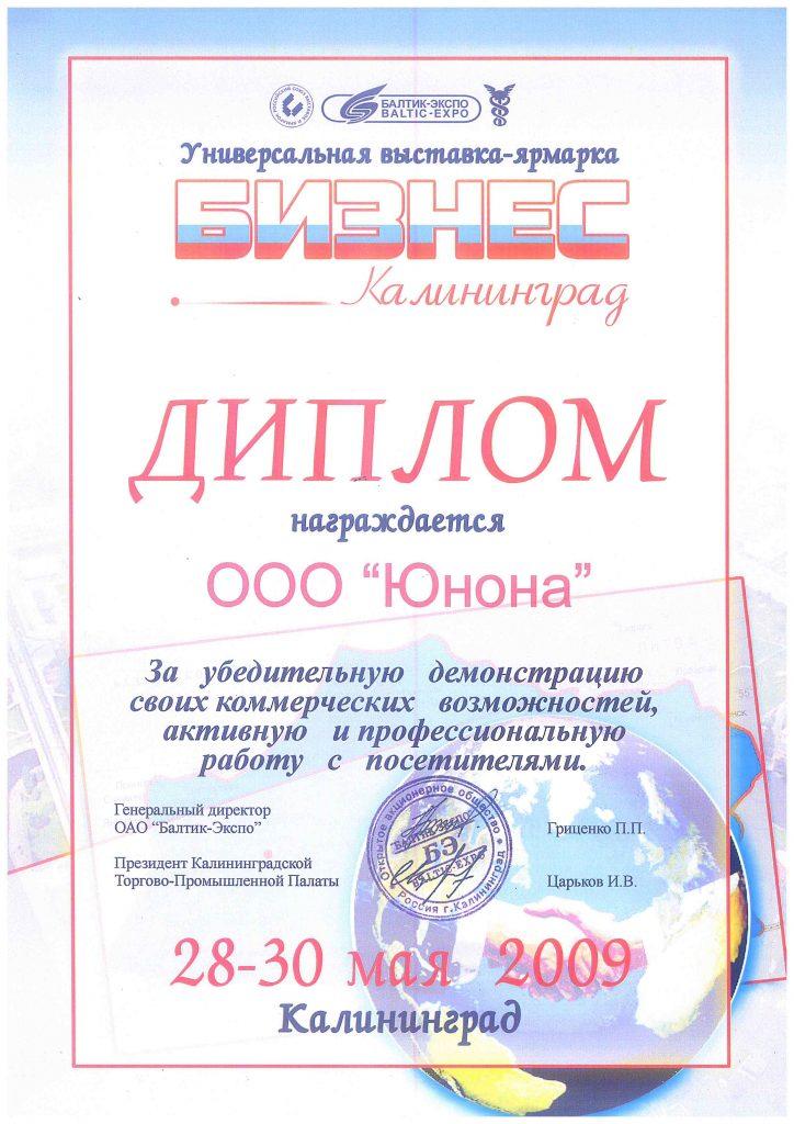 Документы Диплом участника выставки Бизнес Калининград г  doc20161204104738 007