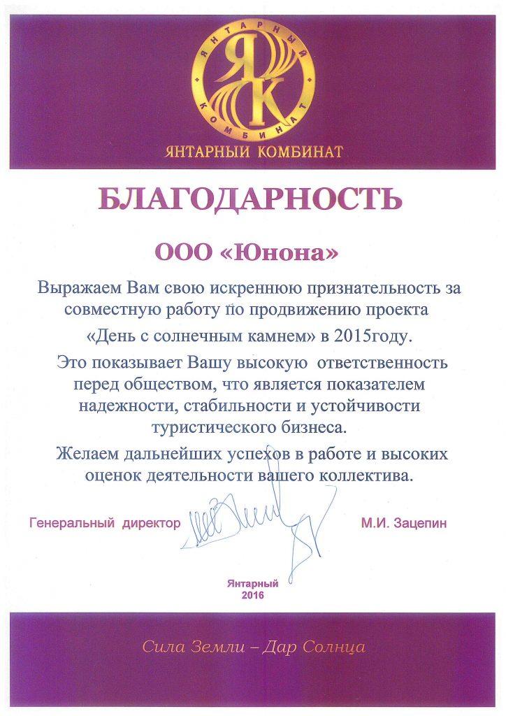 достижение поздравление благодарность за сотрудничество коллегам нуво
